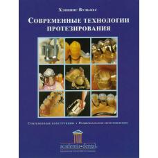 Книга - Современные технологии протезирования. Хеннинг Вульфес